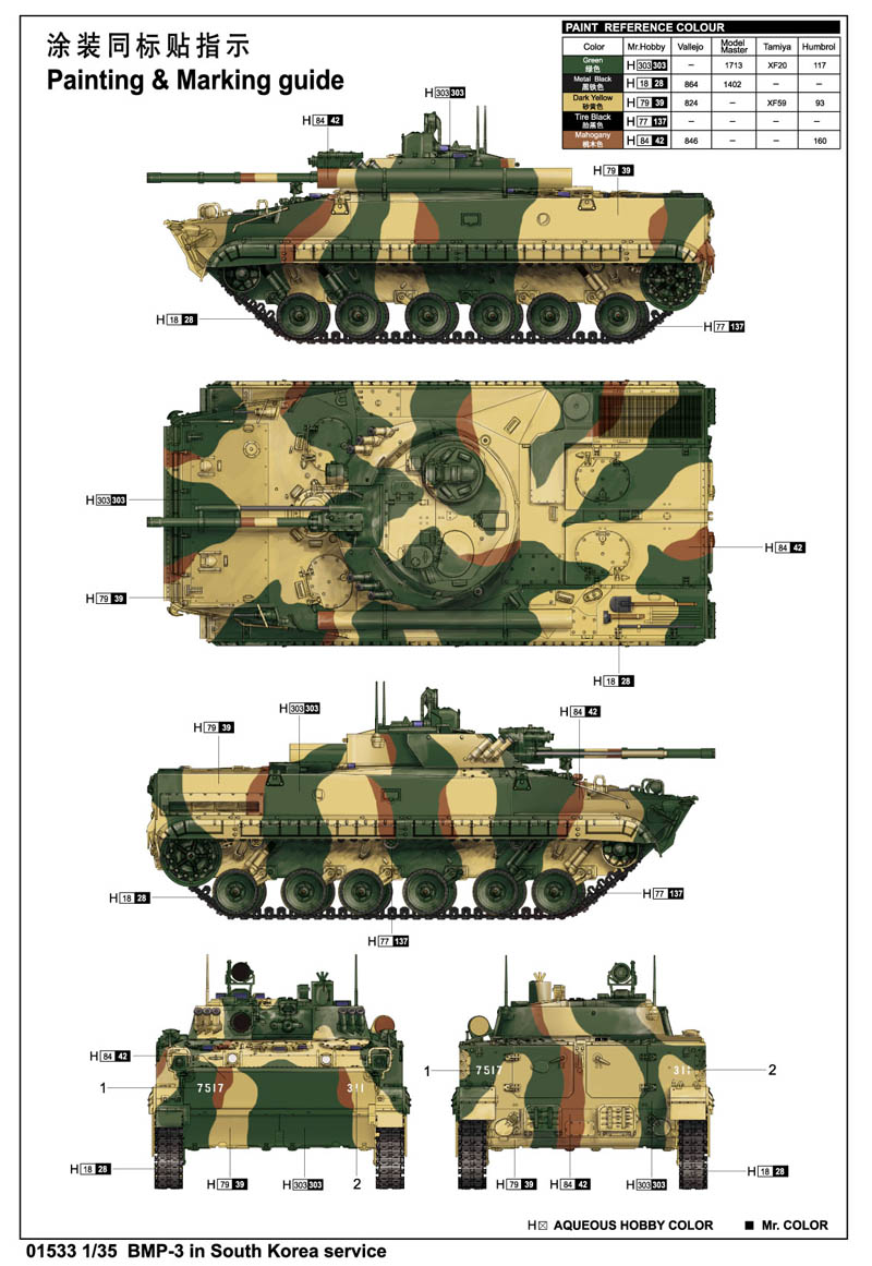 Bmp 3 In South Korea Service Trumpeter 01533
